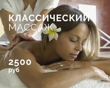 Программы для девушек (Классический массаж)